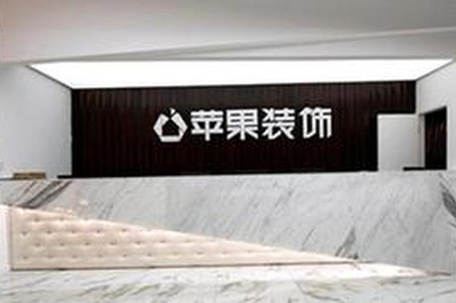 湖南一装饰公司陷纠纷 董事长:该承担的责任绝不逃避