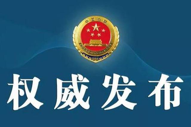 湖南检察机关依法对杨跃涛涉嫌受贿案提起公诉