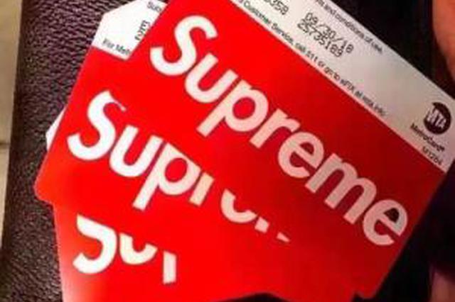 长沙交通集团辟谣 supreme公交卡免费领系虚假消息