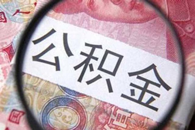 湖南公积金年度报告出炉 住房消费提取公积金超七成
