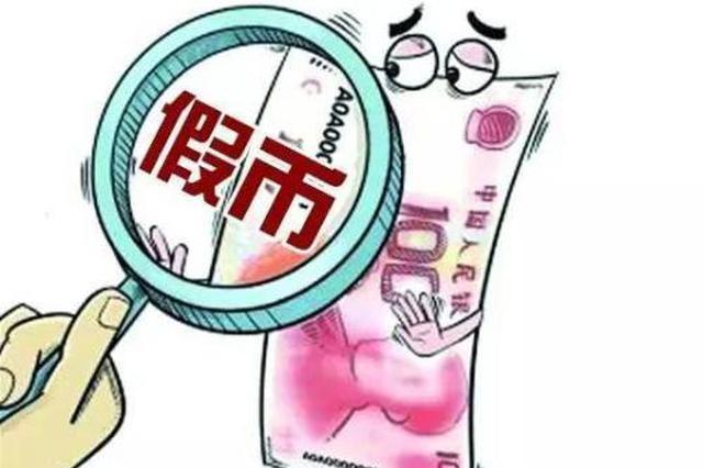 邵阳一女子误收一张百元假币 使用时被警方拘留