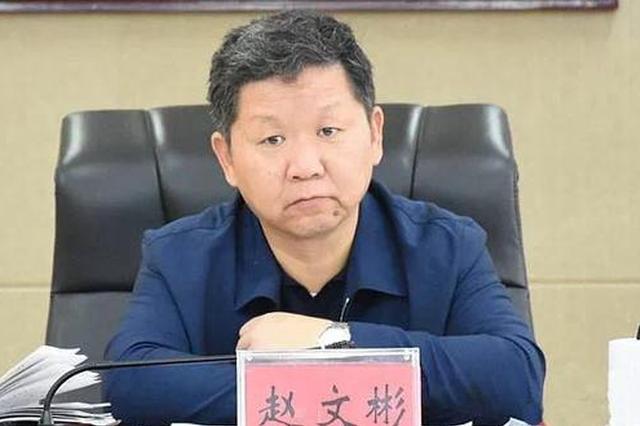 湘潭市委副书记赵文彬涉嫌严重违纪违法接受省纪委省监委纪律