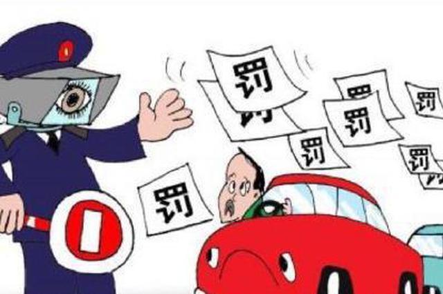 """""""交通违法王""""3年被扣429分 有128条交通违法未处理"""