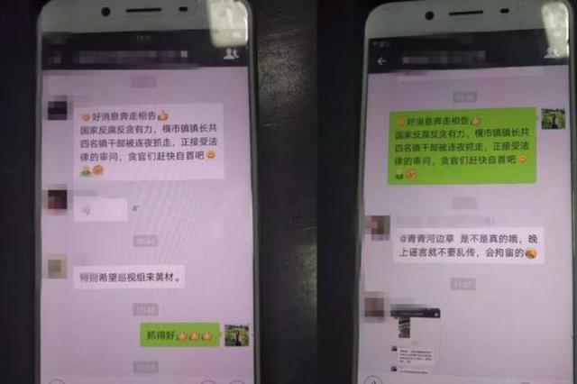 长沙宁乡一男子造谣横市镇四名干部被抓 被拘留七日