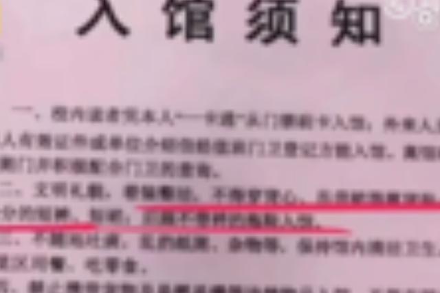 女生穿短裙被投诉 湖南农业大学图书馆新规引争议