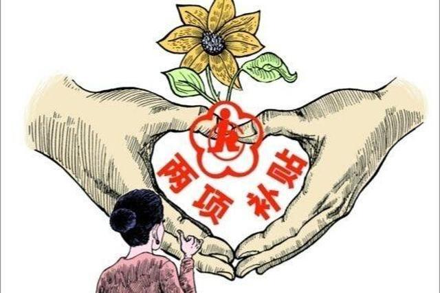 """湘潭残疾人""""两项补贴""""提标 每人每月提高到70元"""