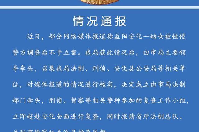 幼女被性侵警方未立案?湖南益阳警方:全面复查