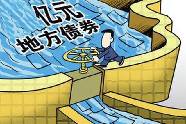 湖南在上交所发行地方债券341亿元