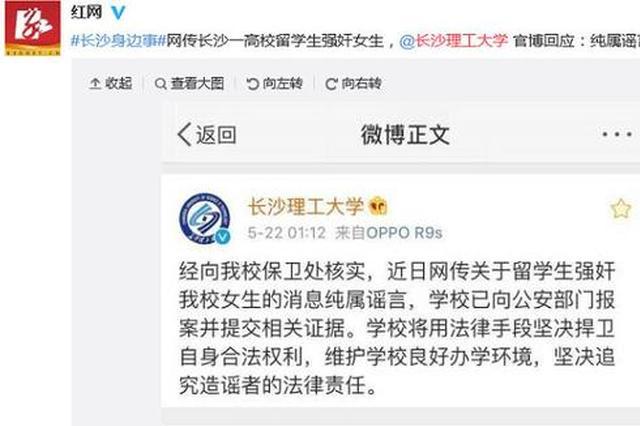 网传长沙理工大学留学生强奸女生属谣言 学校已报案