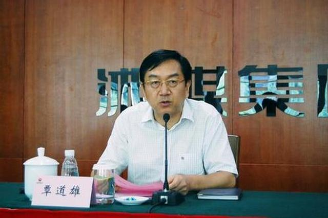 湖南省煤业集团原董事长覃道雄一审被判刑9年