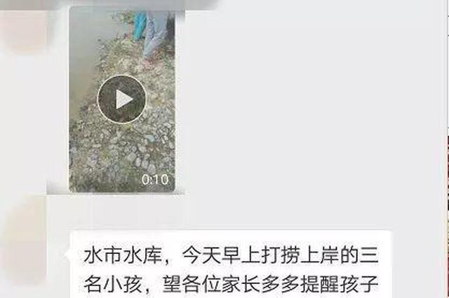 网传永州水市水库三名小孩溺水 真相来了
