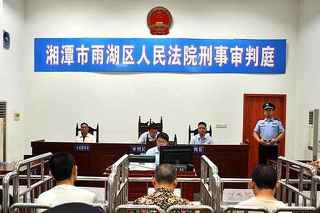 """湘潭公开宣判一起集体涉恶案件""""恶势力""""团伙被惩"""