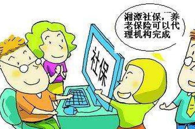 减负超3200万元!湘潭44家企业获批养老保险改革试点