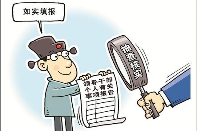 衡阳两名处级干部接受纪律审查和监察调查