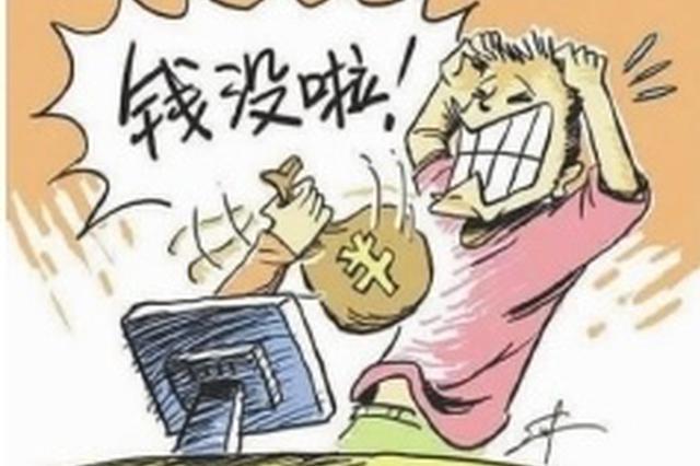 长沙女子账户被盗3万余元 有笔交易去向竟是会计老公
