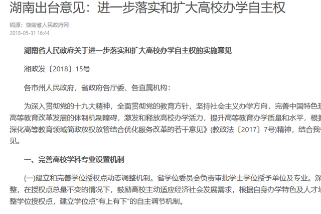 湖南出台意见:进一步落实和扩大高校办学自主权