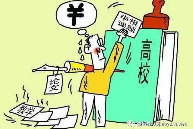 好消息!湖南高校可自主设专业自主招聘自主评职称