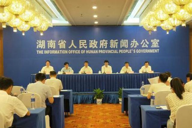 湖南出台20条新政促进创新引领开放崛起
