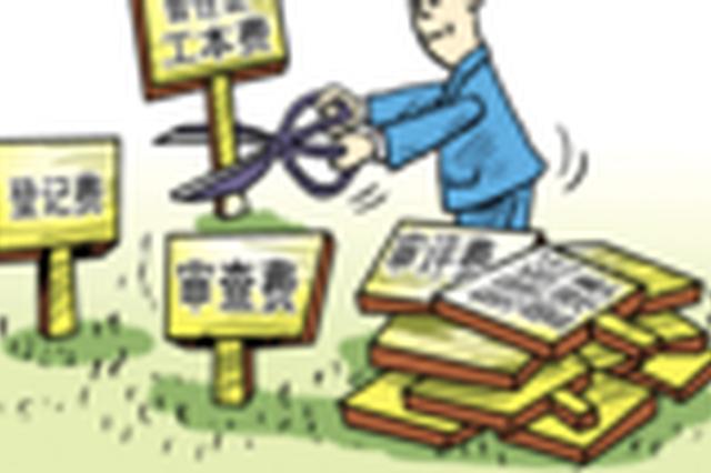 湖南取消省级涉企行政事业性收费 去年减免税收779亿