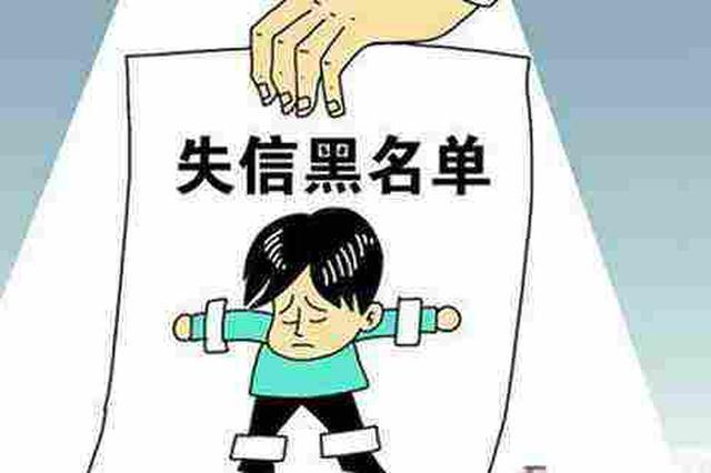 湖南召开执行联动联席会议 各部门联合惩戒老赖