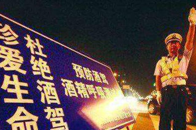 """长沙创建十个""""零酒驾街区""""范点 整治酒驾驶常态化"""