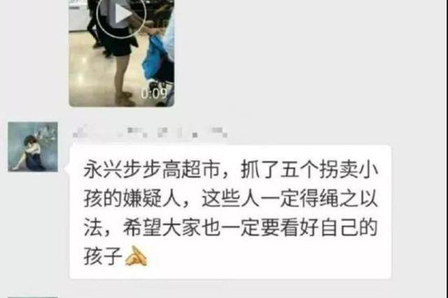 """网传""""郴州一超市抓了五个拐卖小孩的嫌疑人""""系谣言"""