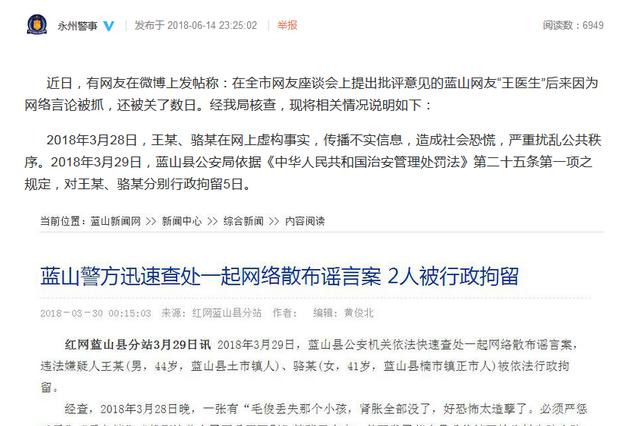 永州一网友因散布谣言被抓 警方说明情况