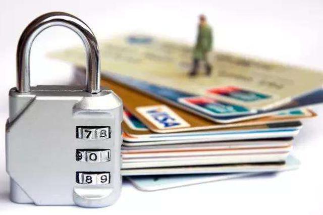 株洲警方代管的银行卡被盗刷近40万 民警违规被判刑