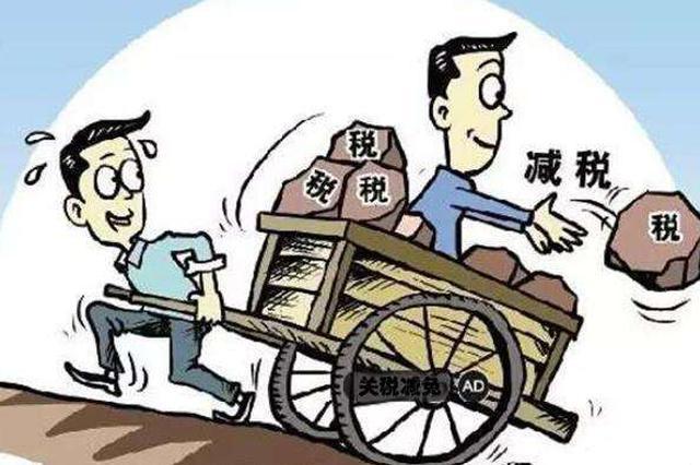 1-5月湖南企业被减免进口国关税约6600万美元