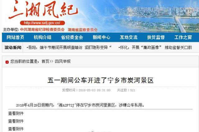 湖南两起疑似公车私用遭举报 调查结果:不违规