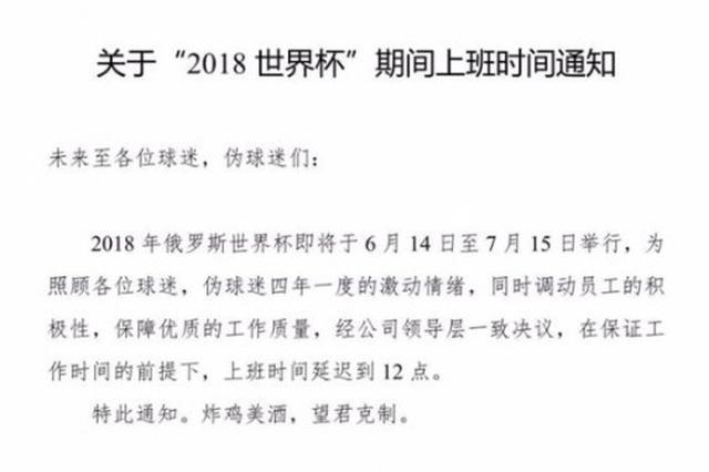 世界杯期间 湖南一公司上班时间推迟到中午12点