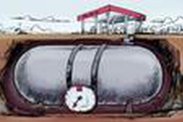 长沙一加油站率先完成油罐改造 配备24小时监测系统