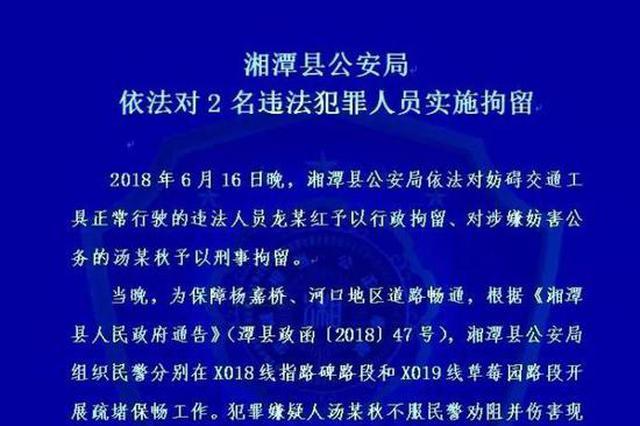 湘潭2名男子因破坏交通秩序被依法拘留