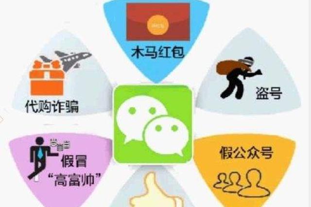湖南省网信办依法封堵关停6个假冒网站和2家微信公号