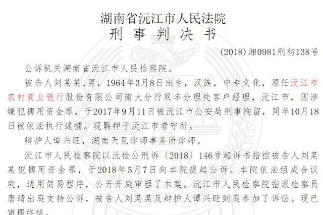 湖南一农商行客户经理造假贷款 2年挪用618万