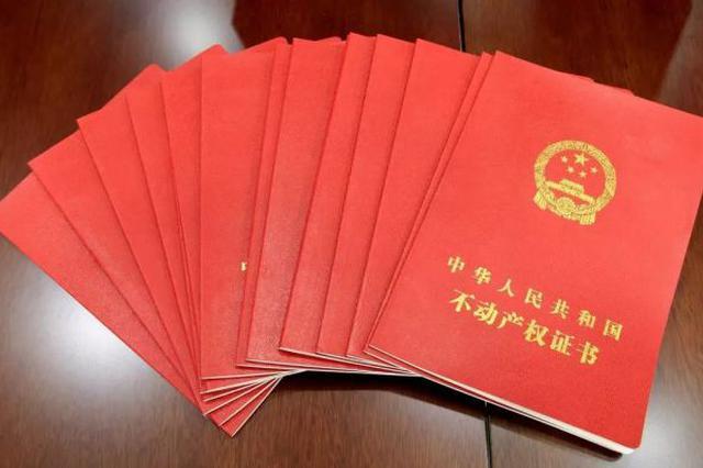 郴州发布不动产新规 未下房产证的二手房将不能更名