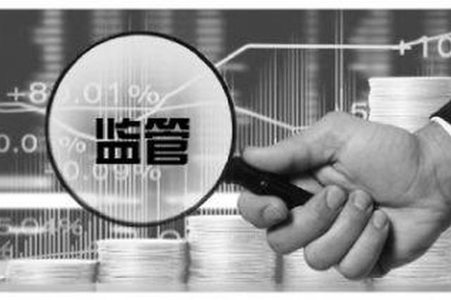 湖南严厉打击领导干部在金融活动中违规谋取私利问题