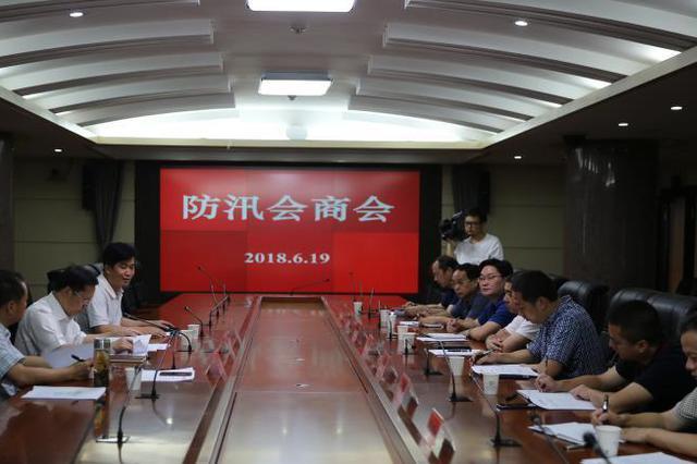 岳阳市防指召开防汛会商会 紧急部署防范新一轮强降雨