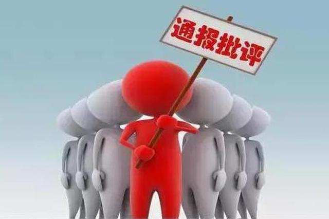 常德市房管局、国土局、政务中心党组被通报批评