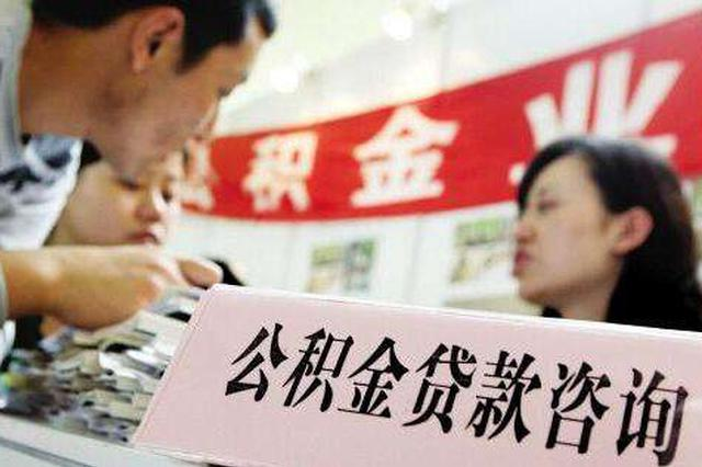 湖南省直住房公积金中心:差别化信贷政策拟从严从紧