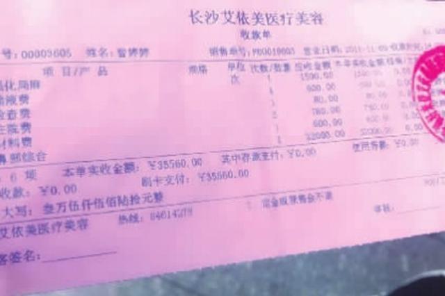 女子在长沙花3.5万整成歪鼻子 最新:手术费已退还