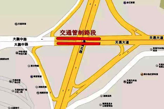 6月21日至7月1日 湘潭县这里的路段实行交通管制