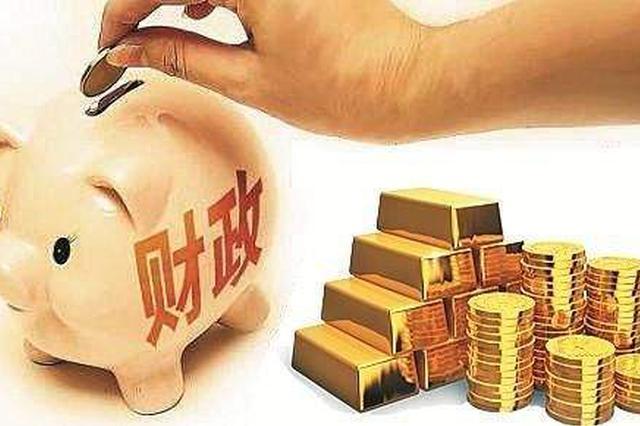 1-5月湖南财政收入高开稳走 税收形势继续向好