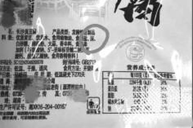 """湖南一臭豆腐配料出现""""屎"""" 回应:纯属造谣"""