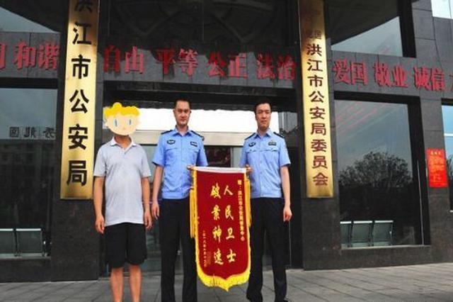 """怀化一男子""""网恋""""被骗22万元 警察破案返还获锦旗"""