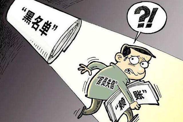"""永州宁远县法院向失信公职人员""""亮剑"""""""