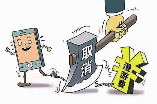 湖南省流量漫游费下月取消 我们究竟能省多少