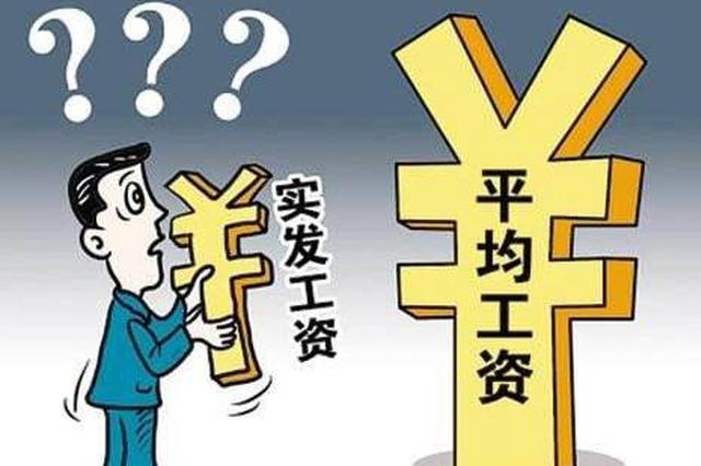 2017年湖南在岗职工 月均工资5500元