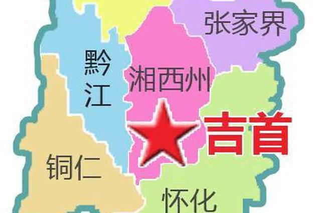支持10大重点产业发展 湘西自治州出台50条优惠政策