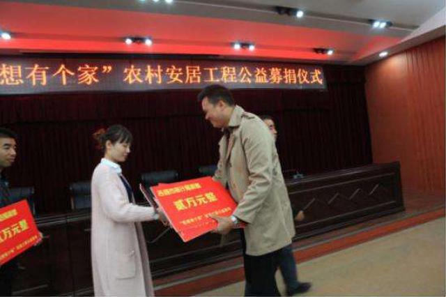 """湖南安居工程公益募捐活动 """"给他们一个温暖安全的家"""""""